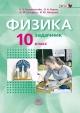 Физика 10 кл. Учебник в 2х частях. Учебник+задачник. Базовый уровень